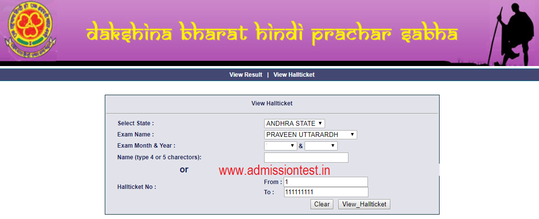 DBHPS Hall tickets 2020 - Dhakshina Bharat Hindi Prachar Sabha Exam Admit Card
