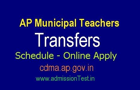 AP Municipal Teachers Transfers Schedule