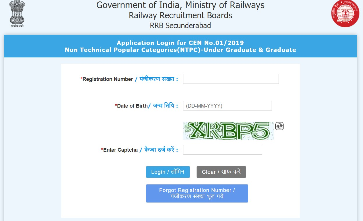 RRB NTPC Application 2020 Status Link, Check Region Wise direct links, Reasons for rejection of RRB NTPC 2020 Application,Complete details.